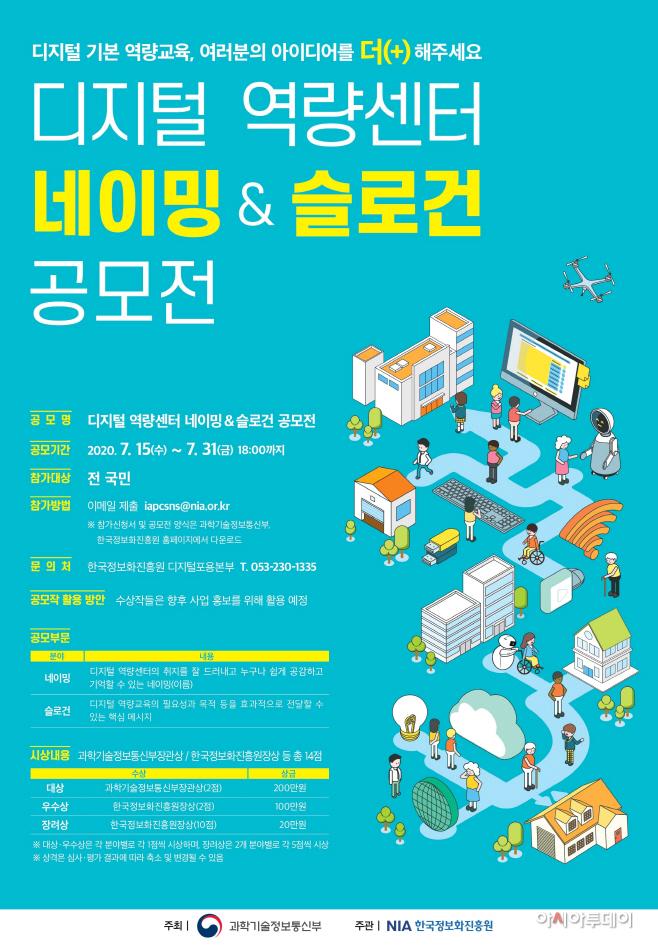 디지털 역량센터 네이밍 및 슬로건 공모전 포스터