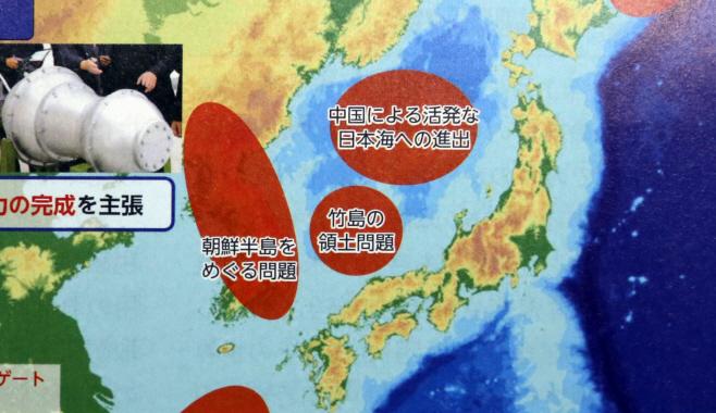 독도를 '다케시마'로 표기한 일본 방위백서