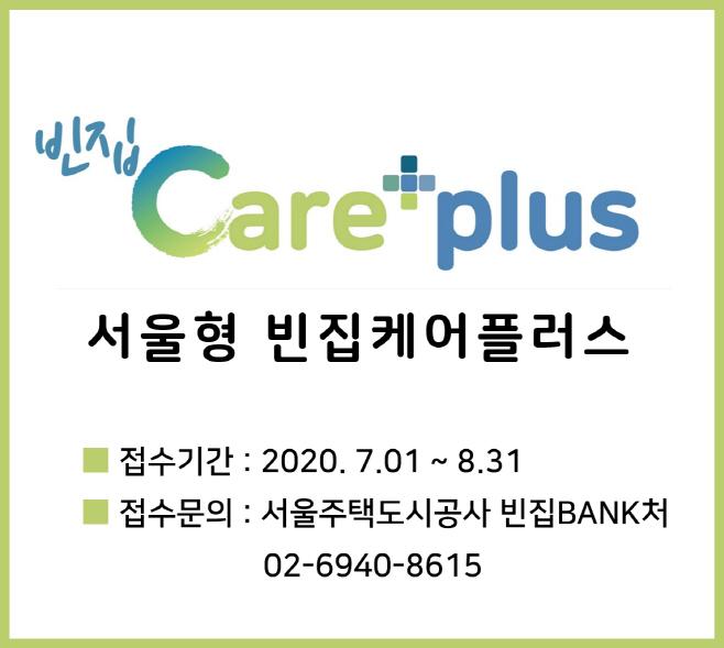 서울형 빈집케어플러스