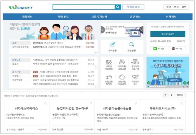 워크넷_중견기업