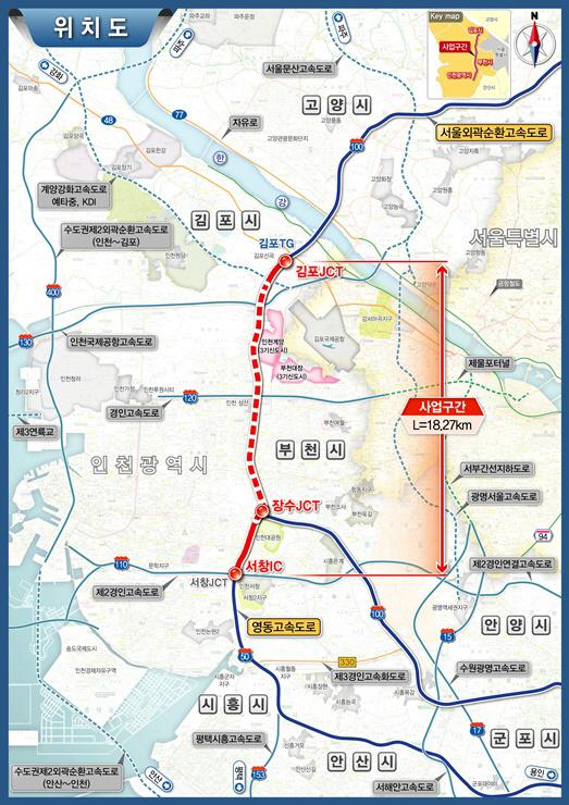 서창-김포 고속도로 위치도
