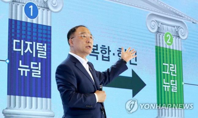 홍남기 한국파뉴딜 발표