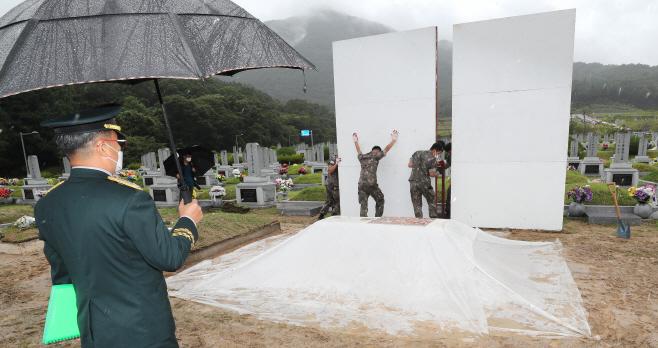 '한국군 최초 대장' 백선엽 장군 묘역을 바라보며