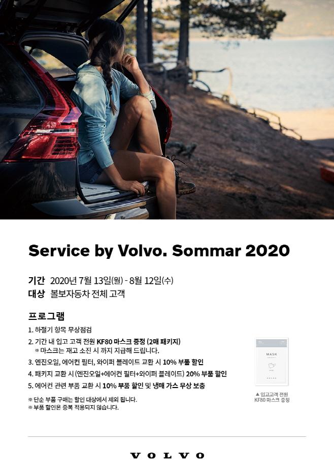 볼보자동차코리아, '서비스 바이 볼보. 솜마르 2020'