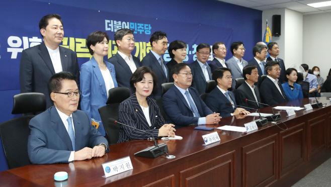 국민을 위한 권력기관 개혁 당정청 협의<YONHAP NO-1280>