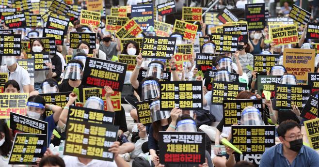 인천공항공사 비정규직 정규직화 반대집회
