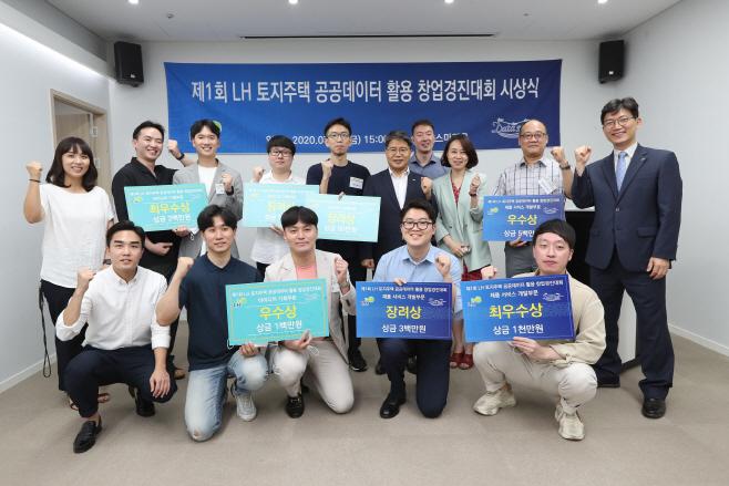 제1회 LH 공공데이터 창업경진대회 시상식