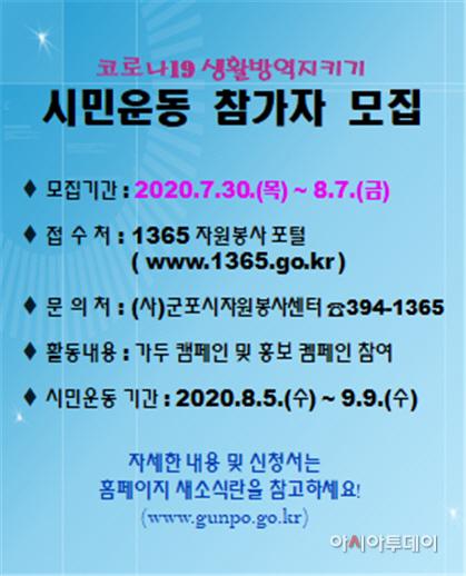 코로나19 생활방역지키기 시민운동 참가자 모집 홍보문
