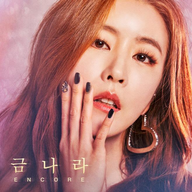 200803 금나라, 신곡 앵콜 발매 관련 보도자료