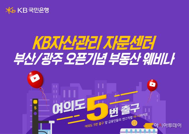 KB국민은행, 부동산웨비나 개최