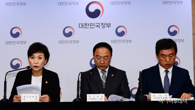 정부, 서울권역 등 수도권 주택공급 확대방안 발표