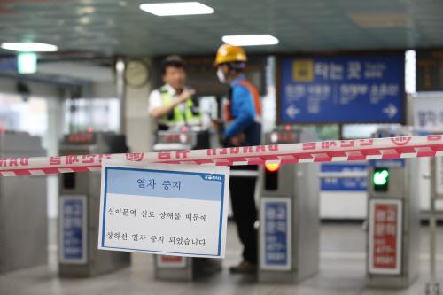 '열차 중지' 안내문 붙은 신이문역