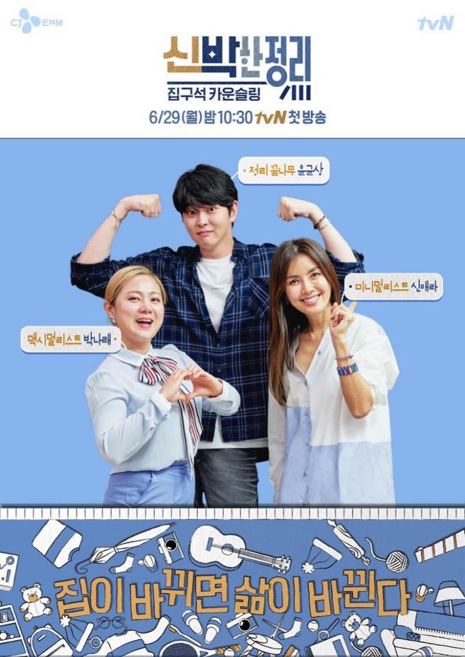 tvN 신박한 정리 온라인용 대표이미지