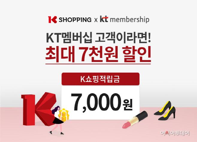 [이미지자료] K쇼핑, KT 멤버십 적립금 증정 프로모션