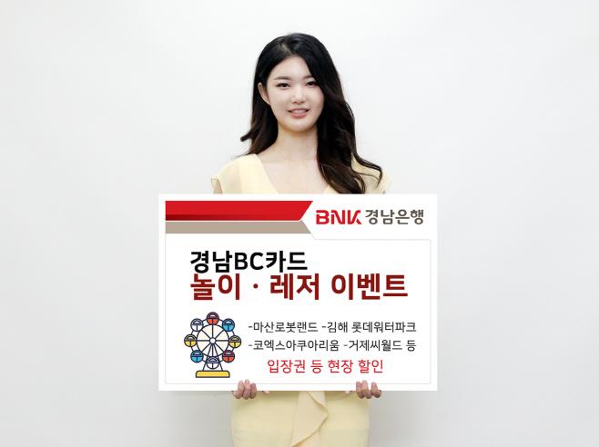 경남BC카드 놀이ㆍ레저 이벤트