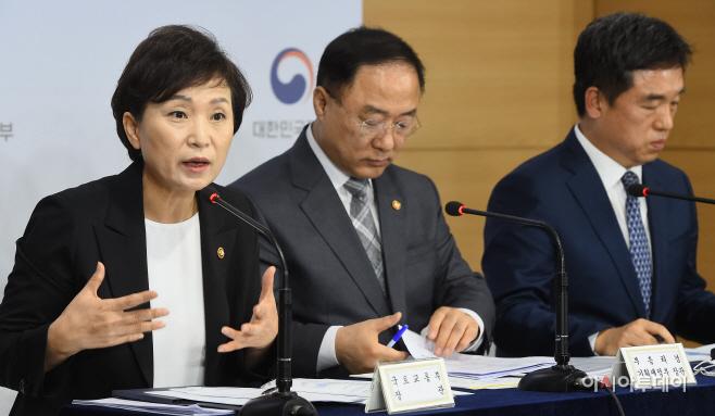 [포토] 김현미, 수도권 주택공급 확대방안 발표