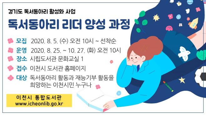 이천시립도서관 독서동아리 리더 양성과정