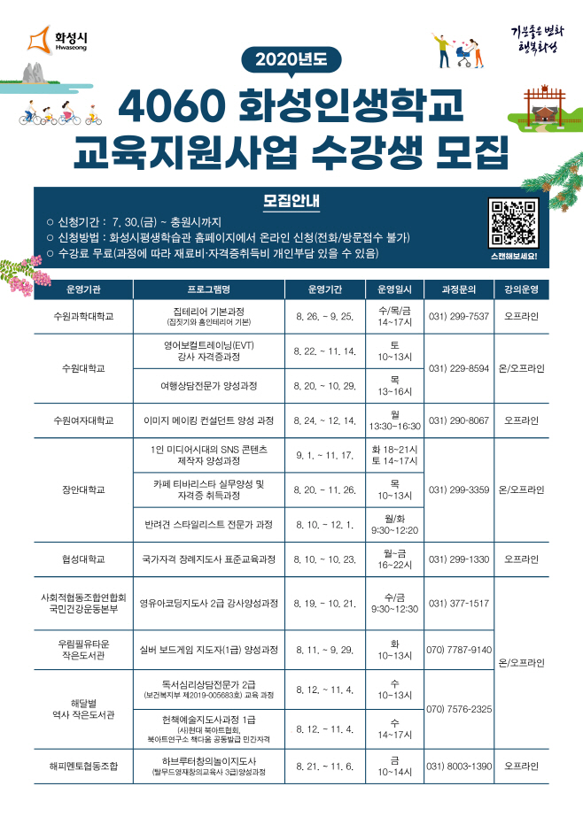 4060 화성인생학교 수강생 모집 홍보문
