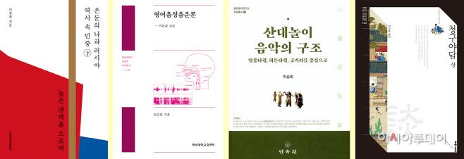 영남대학교 교수들이 발간한 도서 4종/제공-영남대