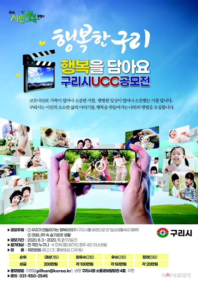 구리시 UCC 공모전 포스터
