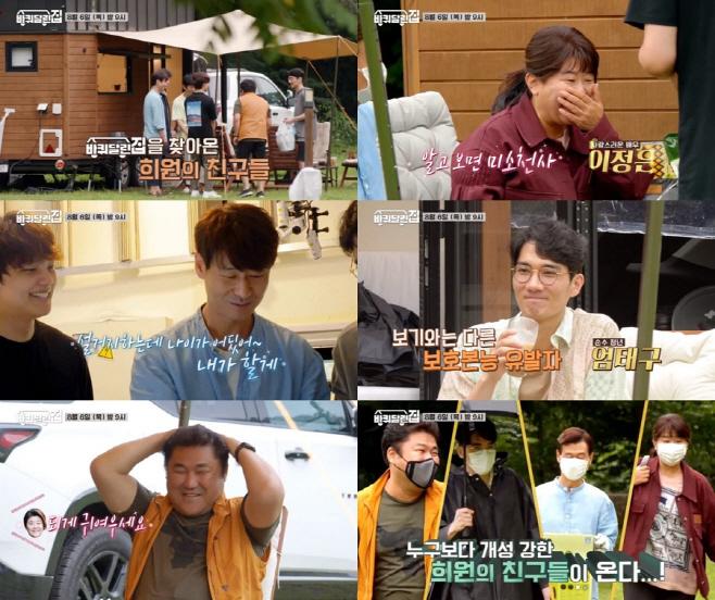[tvN]바퀴 달린 집_9회 예고