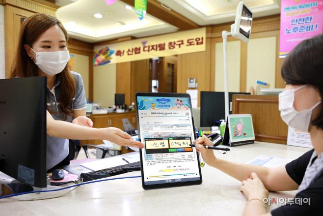 붙임. 신협 상호금융권 최초 디지털 창구 시스템 도입