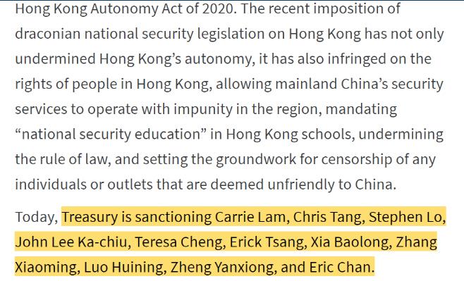 홍콩 국가보안법 미 재무부 제재