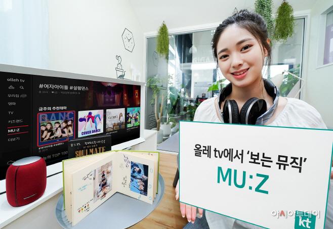 [KT사진1] 올레 tv 보는 뮤직 서비스 MUZ 출시