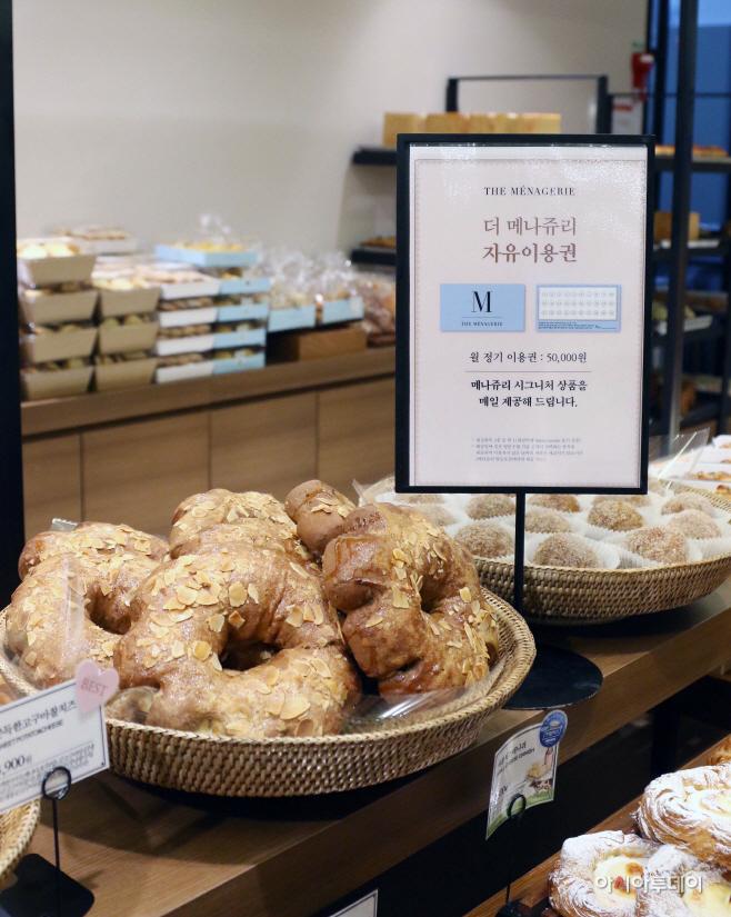 신세계 빵 구독 서비스 (1)