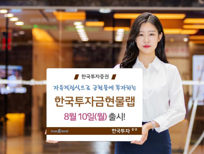 [보도사진]한국투자금현물랩