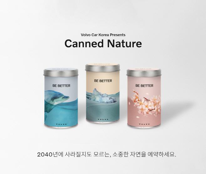 볼보 BE BETTER 친환경 브랜드 캠페인 전개