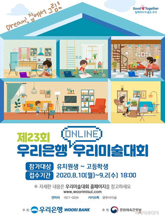 0810(우리은행, 금융권 최초 온라인 미술대회 개최)