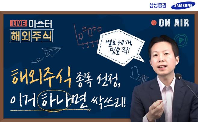 0811_삼성증권_유튜브투자정보_미스터해외주식