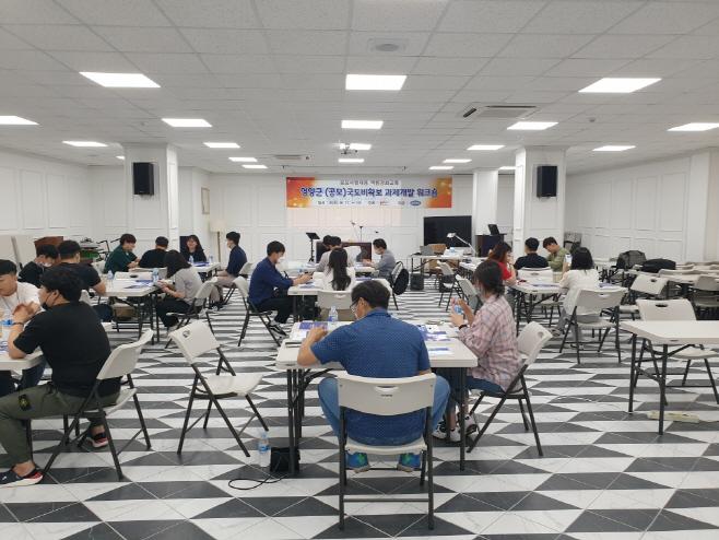 1-2. 사진(영양군,「국비확보 과제발굴 역량강화」워크숍 개최)