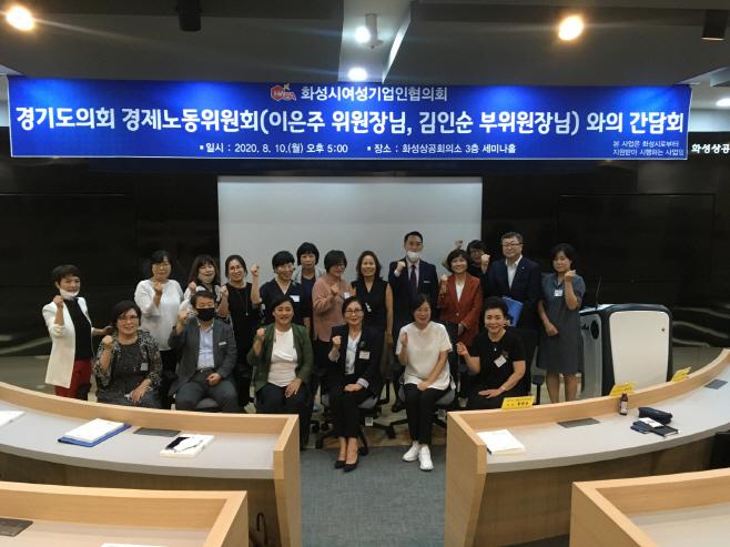 경제노동위원회 화성시 여성기업인 정담회 개최