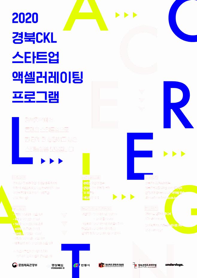 경북CKL 스타트업 액셀러레이팅 프로그램 포스터