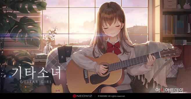 기타소녀 정식 출시