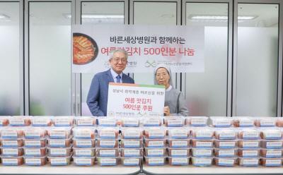 2020바른세상병원_여름김치 나눔