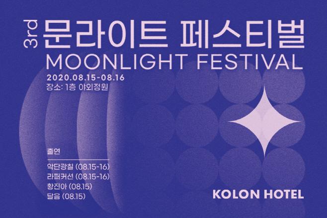 [사진] 코오롱호텔 제3회 문라이트 페스티벌 포스터