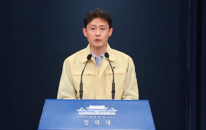 2차 특별재난지역 선포 브리핑