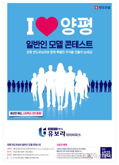 'I♥양평, 지역ㆍ일반인 모델 콘테스트' 포스터