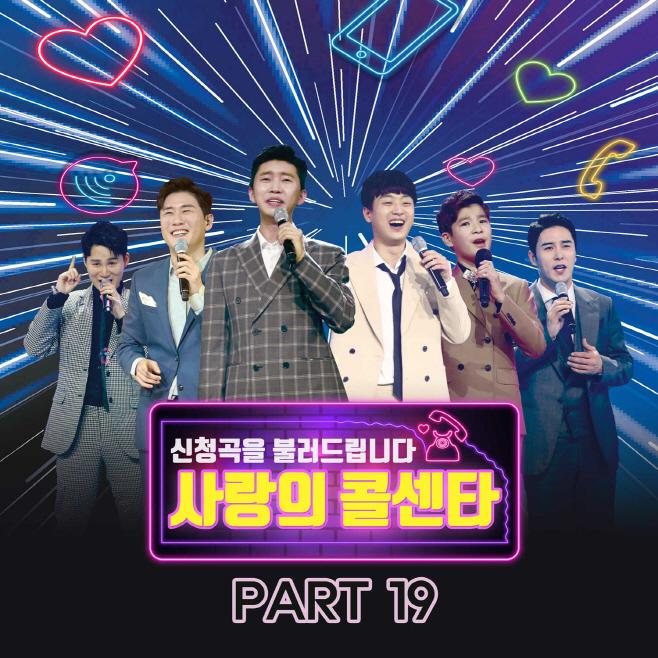 미스터트롯 사랑의 콜센타 PART19 앨범커버