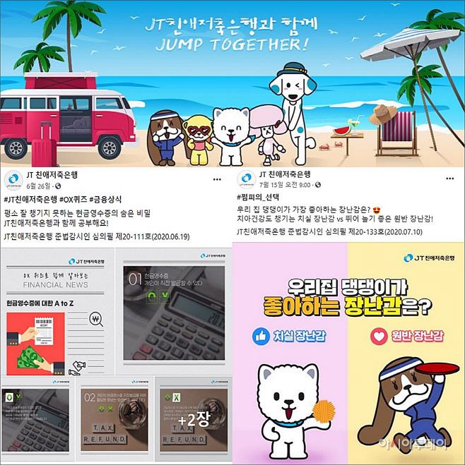 [J 트러스트 그룹] JT친애저축은행 공식 페이스북 이미지