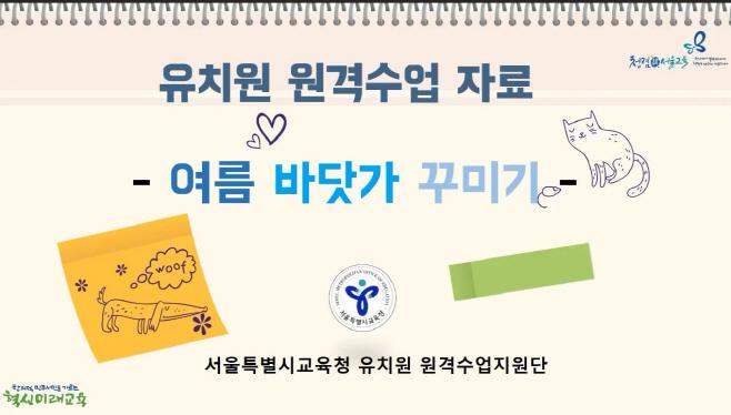 (유아교육과붙임)원격수업-여름바닷가꾸미기1