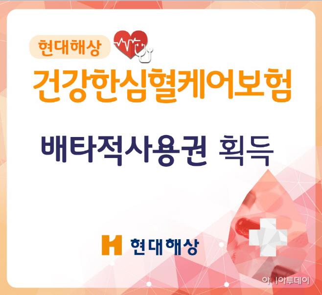 사진1_건강한심혈케어보험 배타적사용권획득