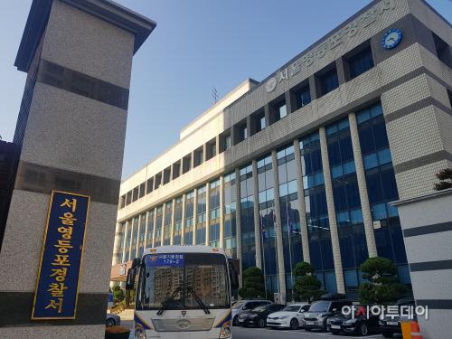 서울 영등포경찰서 전경