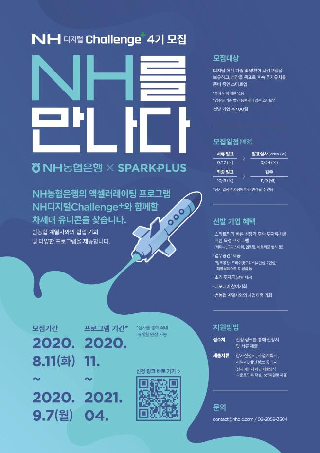 NH4기모집공고_포스터_B2