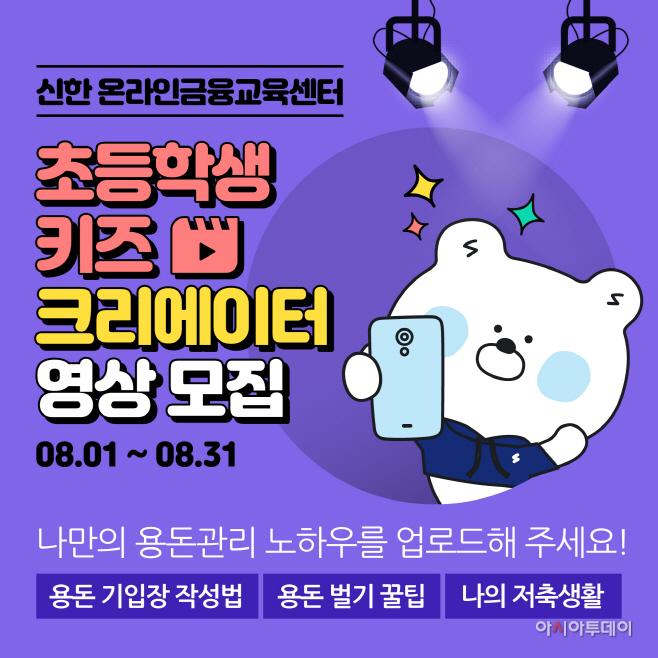 신한은행 초등학생 금융교육 콘텐츠 모집