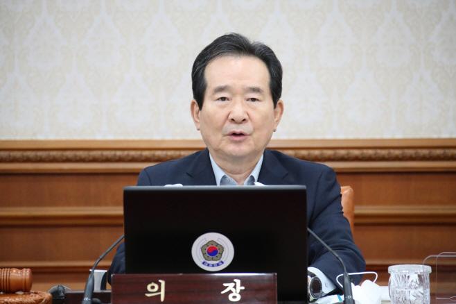 정세균 총리, 국무회의 주재