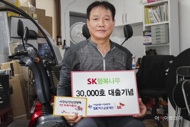 SK미소금융재단, 11년 만에 3만건 대출… 금융소외계층 지원